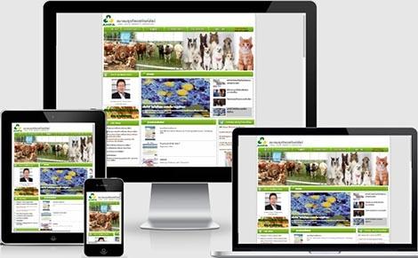 รับทำเว็บไซต์สมาคมธุรกิจเวชภัณฑ์สัตว์