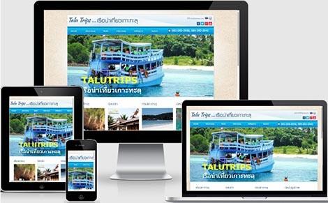 รับจ้างทำเว็บไซต์ เรือนำเที่ยวเกาะทะลุ
