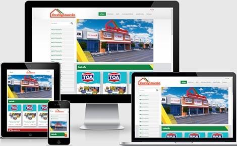 ทำเว็บไซต์จำหน่ายวัสดุก่อสร้าง,บริษัทพัฒนาเว็บไซต์ขายปูนขายสีฉาบปูน