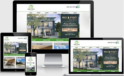 รับออกแบบเว็บไซต์ พัฒนาอสังหาริมทรัพย์ จัดสรรที่ดิน
