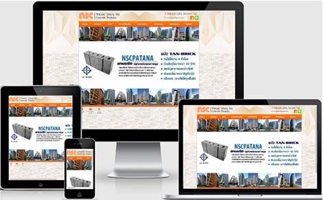 รับทำเว็บไซต์ ผลิตคอนกริตเพื่อให้ใช้ในการก่อสร้าง