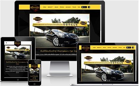 จ้างทำเว็บไซต์บริการล้างรถ,บริษัทรับทำเว็บไซต์ทำความสะอาดรถคาร์แคร์