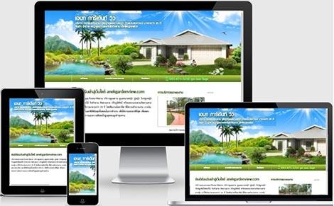 รับทำเว็บบริษัทรับจัดสวน,รับทำเว็บไซต์ราคาถูกปลูกหญ้า
