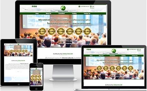 จัดทำเว็บไซต์ที่ปรึกษาและฝึกอบรมระบบคุณภาพมาตรฐาน,บริษัทรับทำเว็บISO,จ้างทำเว็บที่ปรึกษาiso