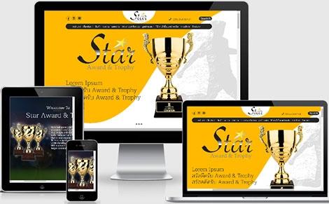 รับเขียนเว็บไซต์ถ้วยรางวัล,บริษัทพัฒนาเว็บเหรียญรางวัล,ทำเว็บโล่รางวัลชนะการกีฬา