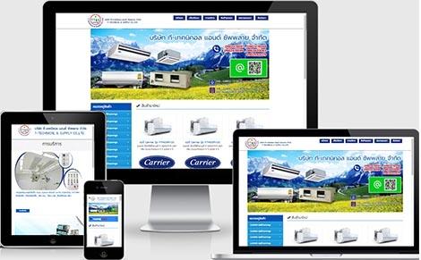รับทำเว็บไซต์ขายแอร์บ้าน,จ้างทำเว็บแอร์โรงงานอุตสาหกรรม