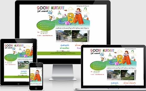 บริการทำเว็บไซต์ สถานบริการรับจ้างเลี้ยงเด็ก