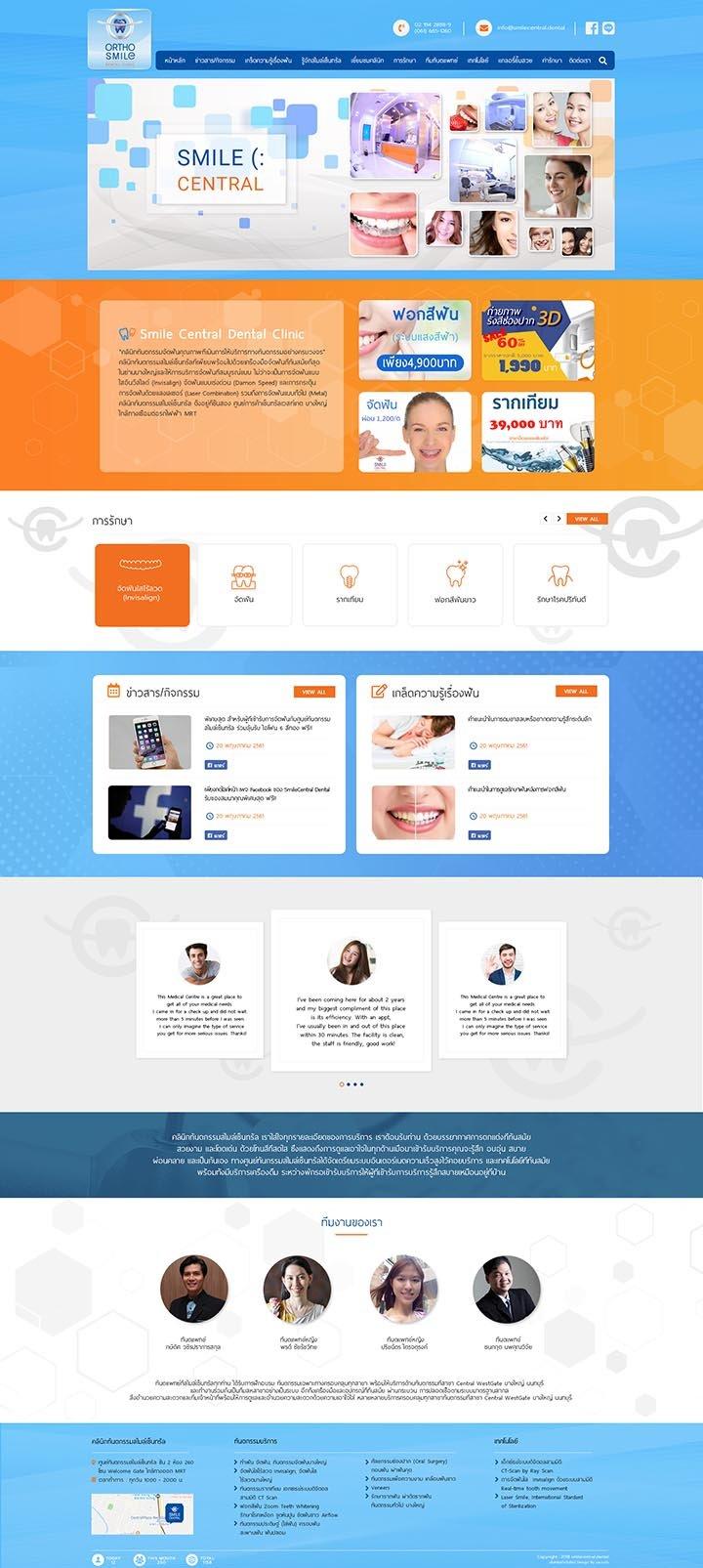 WebDesignคลินิคทำฟัน-จัดฟัน-พัทยา,รับออกแบบสื่อการตลาดออนไลน์