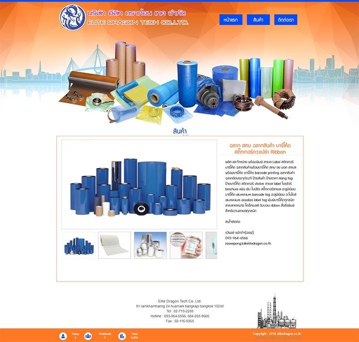 รับทำเว็บไซต์ฟิล์มกันสนิม,รับทำเว็บไซต์ราคาถูกพลาสติกกันสนิม,บริษัทรับทำเว็บไซต์ถุงกันสนิม