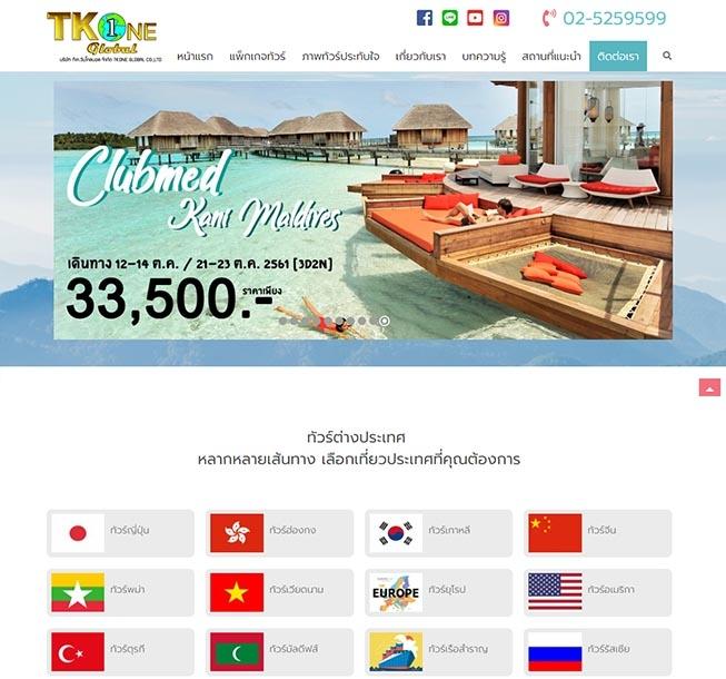 ทำเว็บทัวร์ต่างประเทศ-ทัวร์เกาหลี-ทัวร์เวียดนาม-ทัวร์จีน-ทัวร์ญี่ปุ่นทัวร์ฮ่องกง