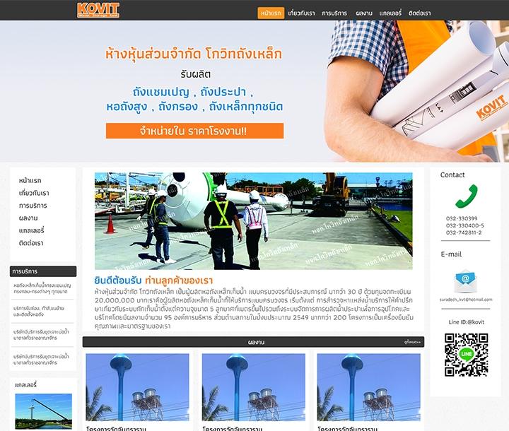 รับทำเว็บไซต์ถังน้ำ,บริษัทรับทำเว็บไซต์อุตสาหกรรมการผลิต