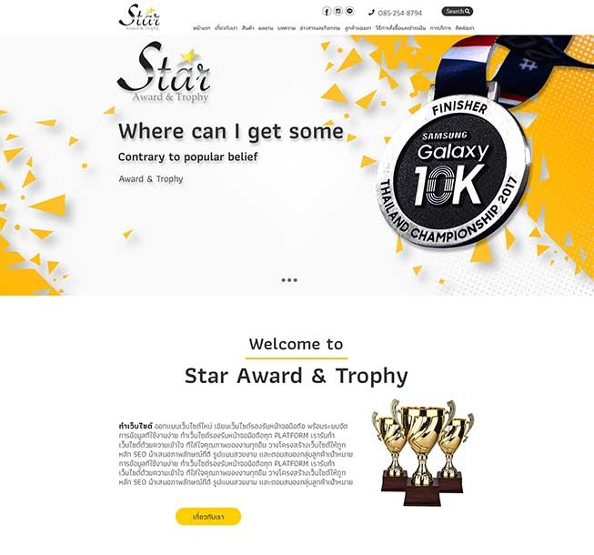 ทำเว็บไซต์ถ้วยรางวัล
