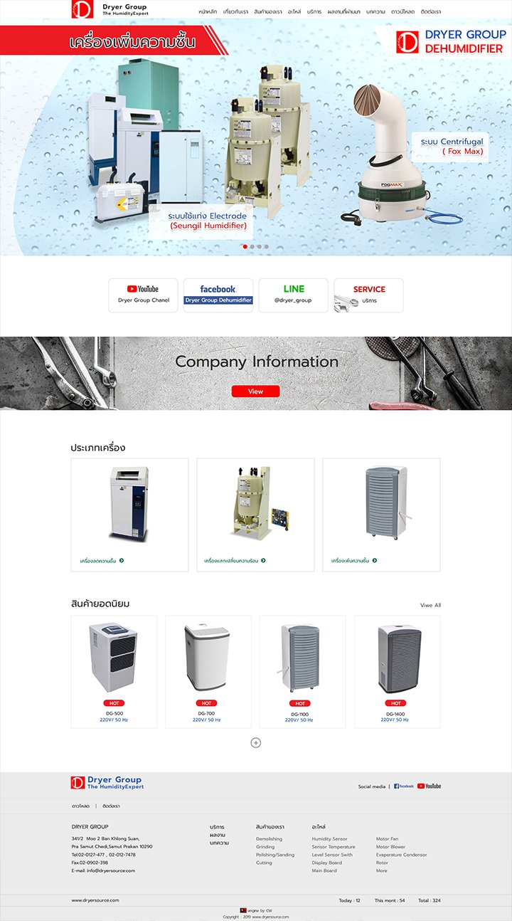 รับออกแบบเว็บไซต์จัดหาเครื่องควบคุมอุณหภูมิ,รับทำเว็บไซต์การติดตั้งอุปกรณ์