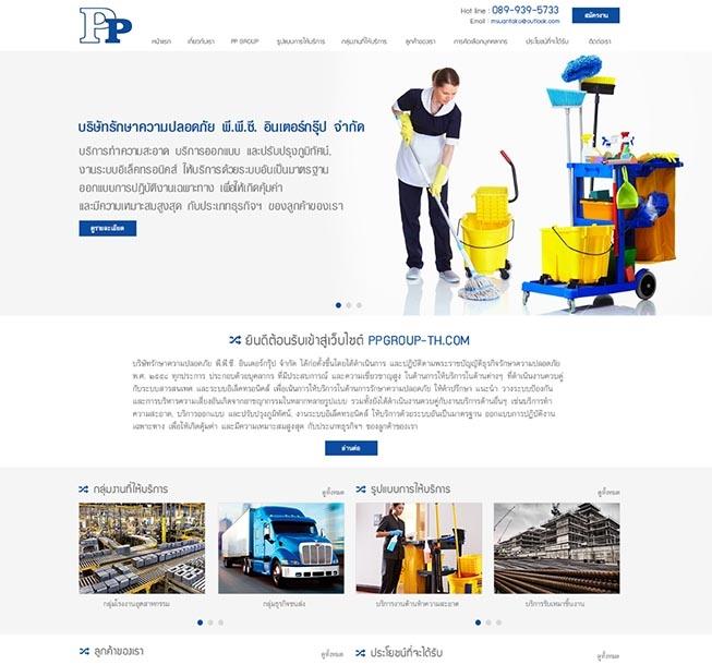 สร้างทำเว็บไซต์รับทำความสะอาด