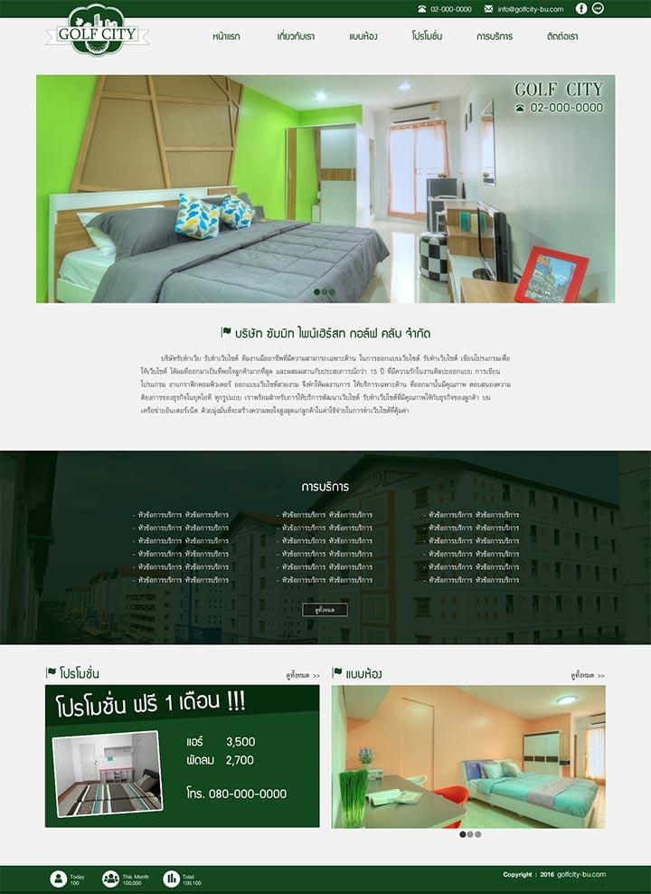 จ้างออกแบบเว็บไซต์หอพัก,รับทำเว็บที่พัก,เขียนเว็บไซต์ห้องเช่า,รับทำเว็บไซต์ราคาถูกอพาทเม้นท์,บริษัททำเว็บโรงแรม,ออกแบบเว็บบ้านพัก