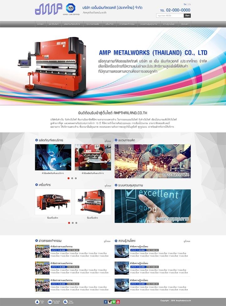 ทำเว็บอุตสาหกรรมเครื่องใช้ไฟฟ้า,บริษัทรับทำเว็บไซต์เครื่องจักรอุตสาหกรรม