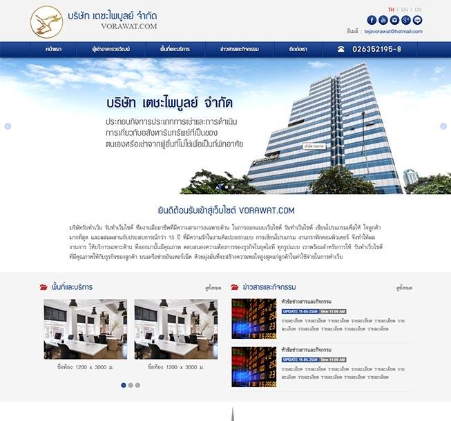 รับทำเว็บไซต์บริการพื้นที่ให้เช่า,รับทำเว็บไซต์ราคาถูกเช่าอาคาร,บริษัทรับทำเว็บไซต์เช่าสถานที่