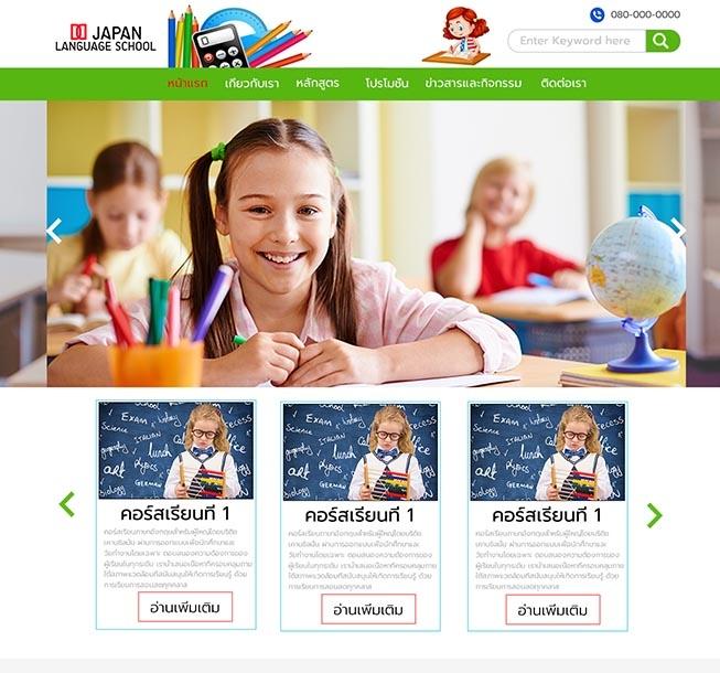 รับทำเว็บไซต์โรงเรียนสอนภาษาญี่ปุ่น,จ้างทำเว็บภาษาต่างประเทศ,ทำเว็บเรียนพิเศษ