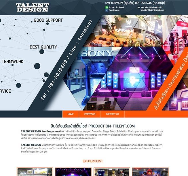 รับจ้างทำเว็บรับผลิตบูธแสดงสินค้า,รับทำเว็บไซต์ราคาถูกStageBoothExhibitionMockup