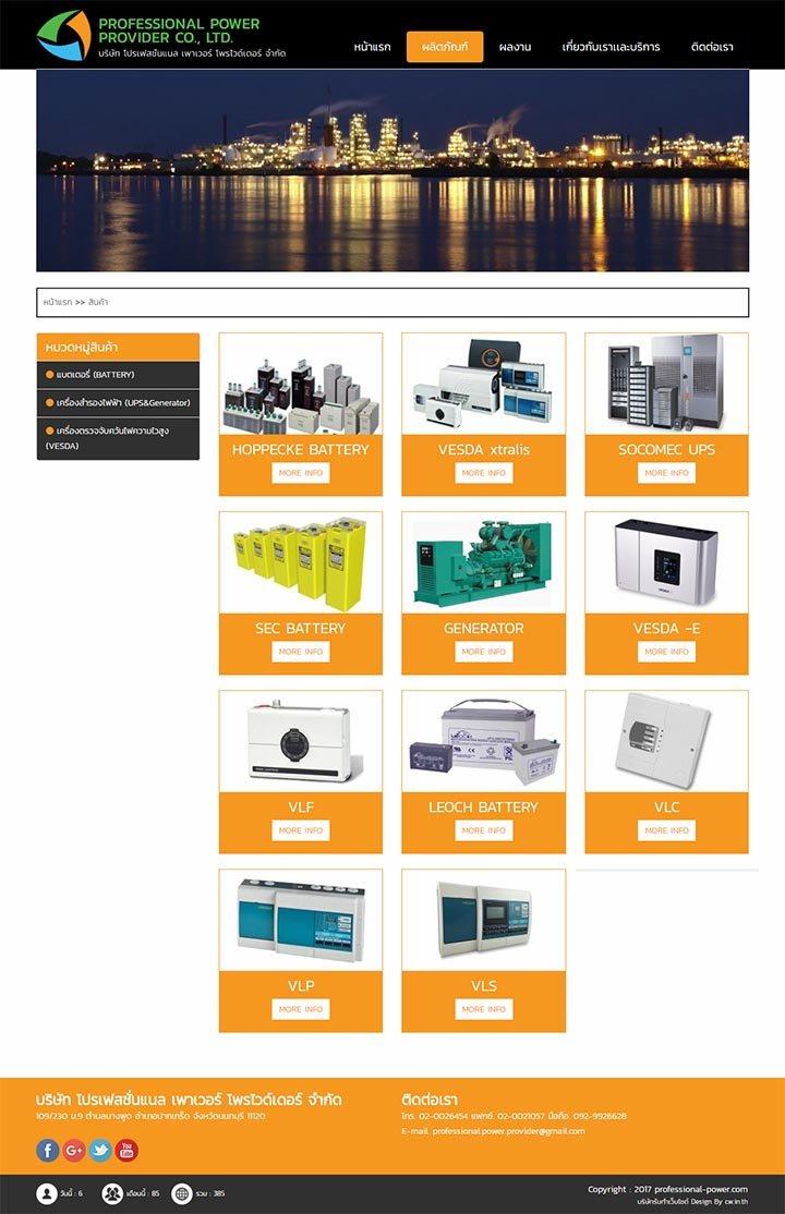 รับออกแบบเว็บไซต์ออกแบบติดตั้งโรงงานอุตสาหกรรม