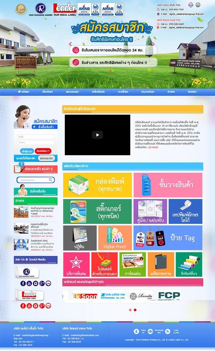 รับทำเว็บไซต์โรงพิมพ์,บริษัทรับทำเว็บไซต์รับพิมพ์สติกเกอร์,บริษัทรับทำเว็บไซต์สติ๊กเกอร์พิมพ์สี