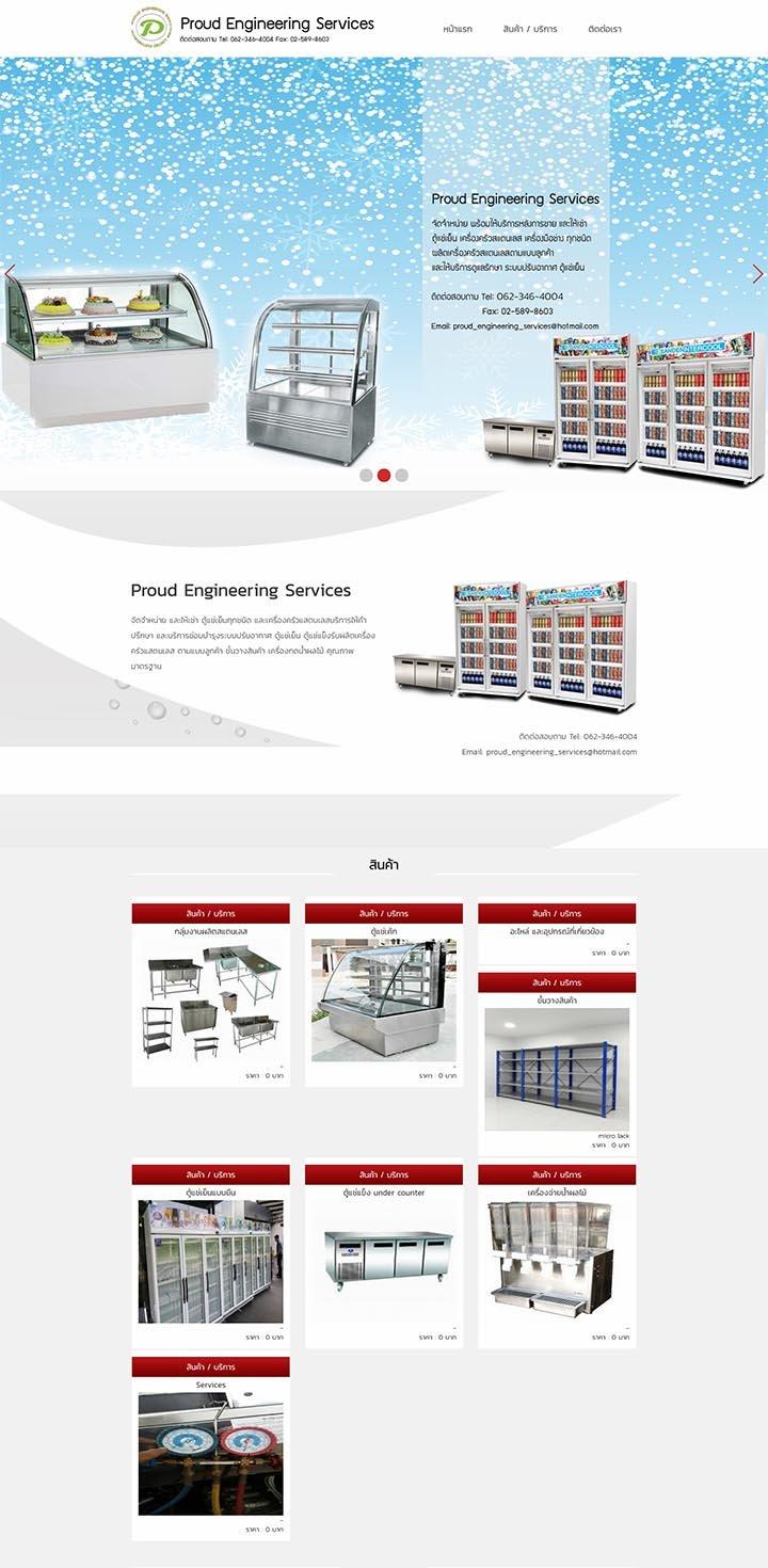 จ้างทำเวบจัดจำหน่ายให้เช่าตู้แช่เย็น,บริษัททำเวปเครื่องครัวแสตนเลส,เขียนเว็บระบบปรับอากาศ,ออกแบบเวปผลิตเครื่องครัวแสตนเลสพัฒนาเว็ปไซต์ชั้นวางสินค้าเครื่องกดน้ำผลไม้