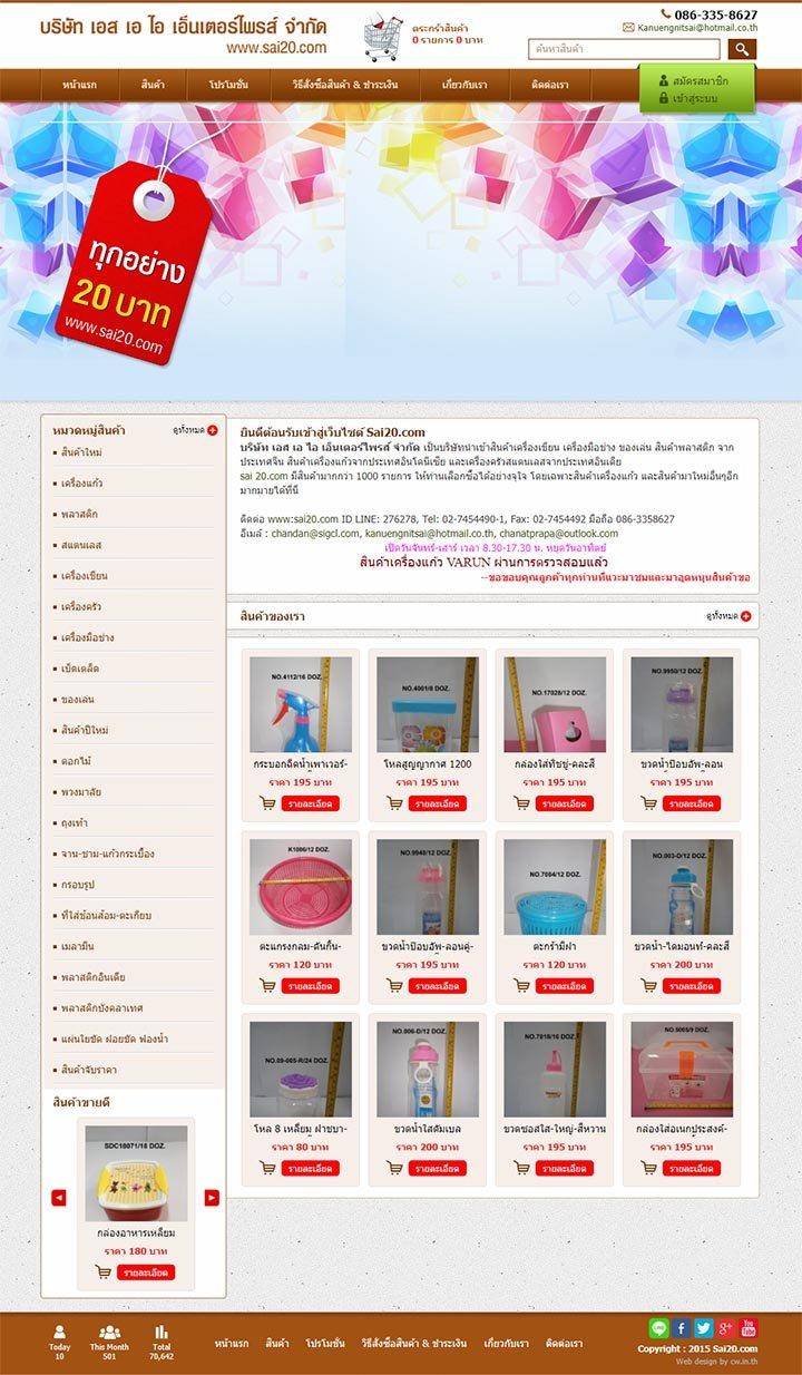 ออกแบบเว็บไซต์ บริษัทนำเข้าสินค้าเครื่องเขียน เครื่องมือช่าง ของเล่น สินค้าพลาสติก จากประเทศจีน สินค้าเครื่องแก้วจากประเทศอินโดนีเซีย และเครื่องครัวสแตนเลสจากประเทศอินเดีย