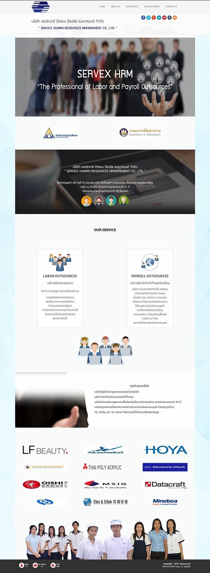 รับทำเว็บไซต์จัดหางาน,บริษัทรับทำเว็บไซต์คัดเลือกบริหารจัดการพนักงานฝ่ายผลิตในโรงงาน