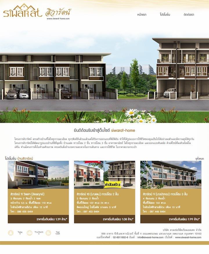รับทำเว็บไซต์ พัฒนารูปแบบบ้าน บ้านแฝด ทาวน์โฮม 2 ชั้น ทาวน์โฮม 3 ชั้น อาคารพาณิชย์