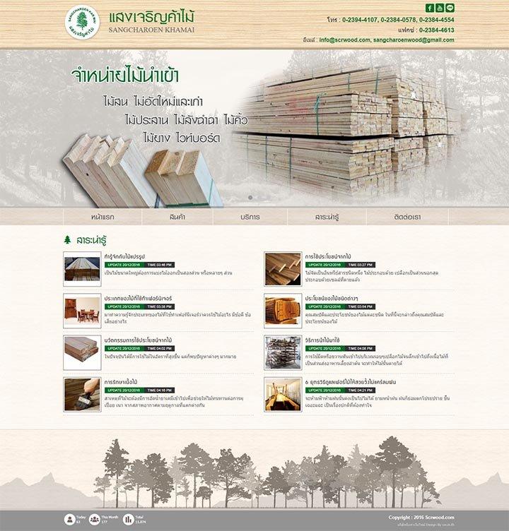 รับทำเว็บไซร้านขายไม้,รับทำเว็บไซต์ราคาถูกไม้สนนิวซีแลนด์ไม้สนฟินแลนด์ไม้สนบราซิล,บริษัทรับทำเว็บไซต์วัสดุก่อสร้าง-เครื่องมือช่าง