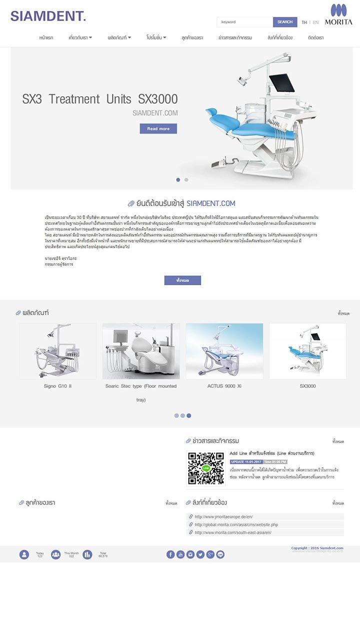 ออกแบบเว็บไซต์จำหน่ายเครื่องทำฟัน,บริษัทรับทำเว็บไซต์อุปกรณ์ทำฟัน