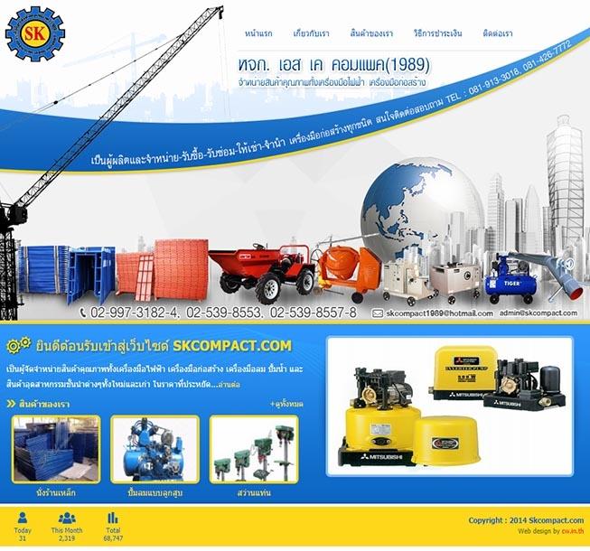 รับทำเว็บไซต์ จำหน่ายเครื่องมือไฟฟ้า เครื่องมือก่อสร้าง เครื่องมือลม ปั้มน้ำ