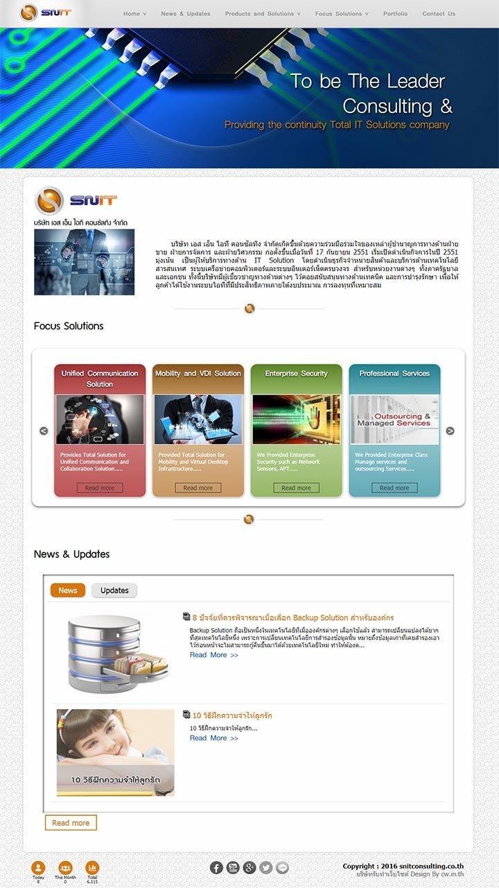 จ้างทำเว็บไซต์ จำหน่ายสินค้ เทคโนโลยีสารสนเทศ ระบบเครือข่ายคอมพิวเตอร์