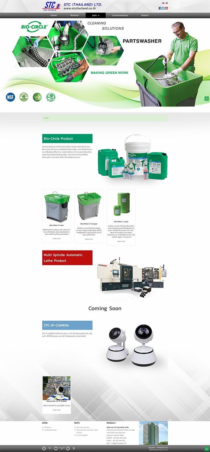 จ้างทำเว็บไซต์นำเข้าและจำหน่ายเครื่องจักร,บริษัทรับทำเว้บเครื่องล้างทำความสะอาดชิ้นส่วนอะไหล่