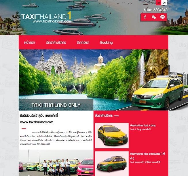 รับออกแบบเว็บไซต์ บริการรถแท็กซี่แบบเหมา