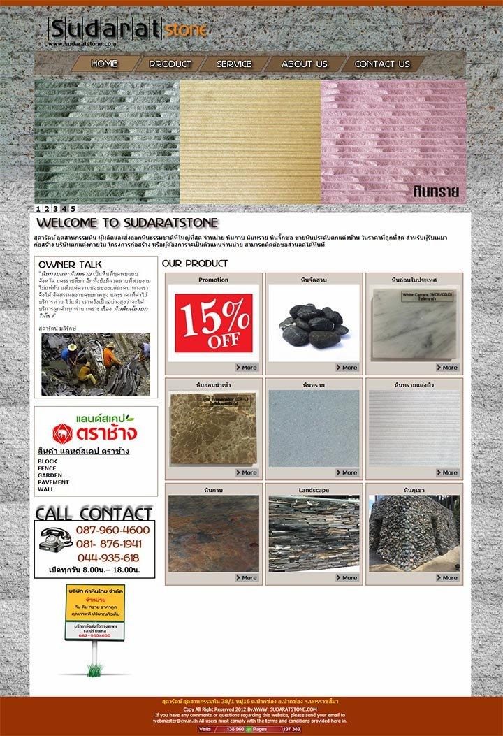 ออกเเบบเว็บไซต์ จำหน่ายหินกาบ หินทราย หินจิ๊กซอ ขายหินประดับตกแต่งบ้าน