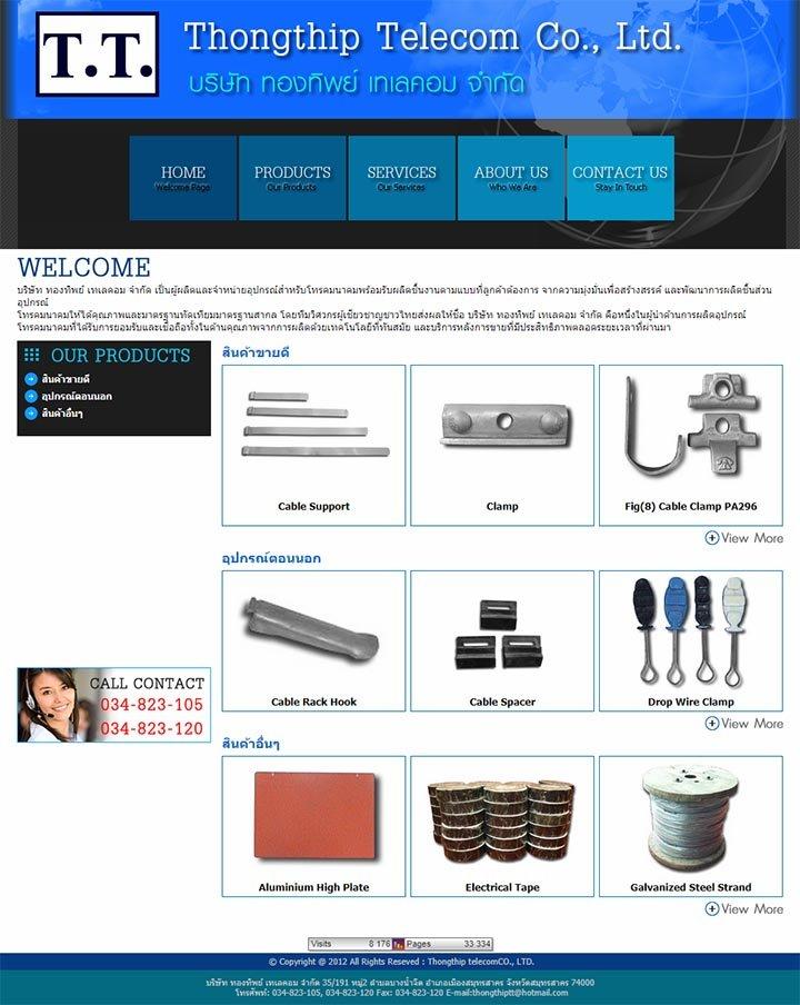 รับออกแบบเว็บไซต์ผลิตและจำหน่ายอุปกรณ์สำหรับโทรคมนาคมพร้อมรับผลิตชิ้น