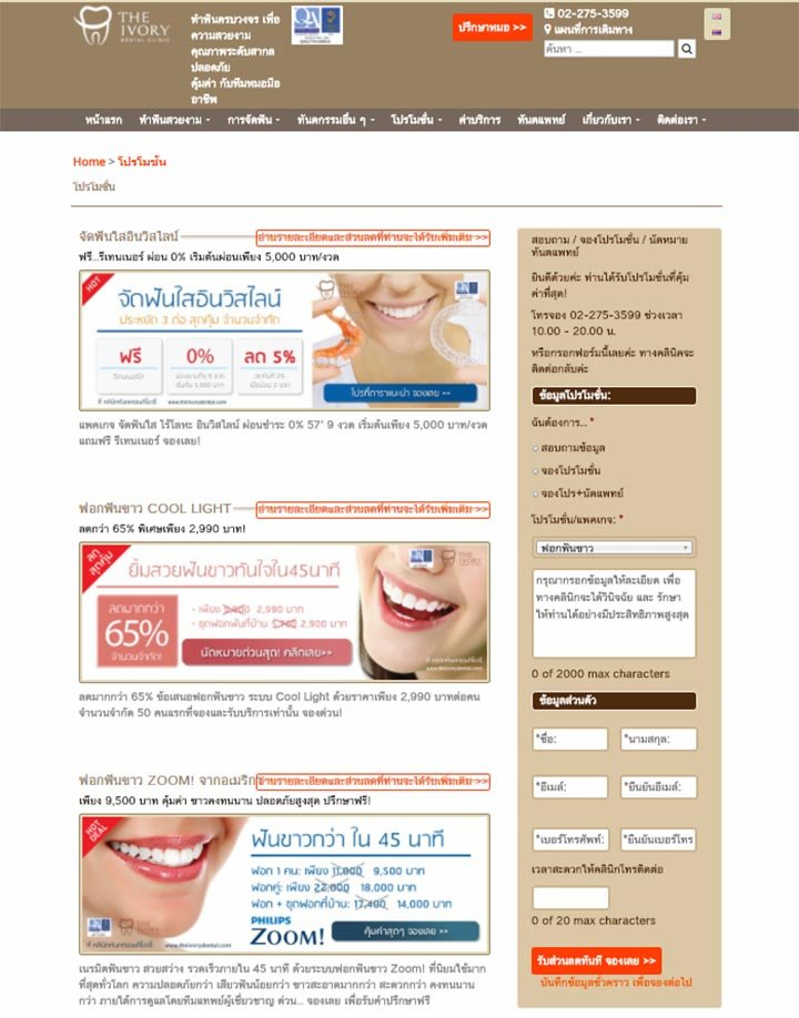 บริษัทออกแบบเว็บไซต์คลินิกทันตกรรม ดิไอวรี่ – ห้วยขวาง รัชดาฯ คลินิกทำฟัน จัดฟัน ถอนฟัน อุดฟัน ขูดหินปูน ฟอกสีฟัน ทำฟันเด็ก