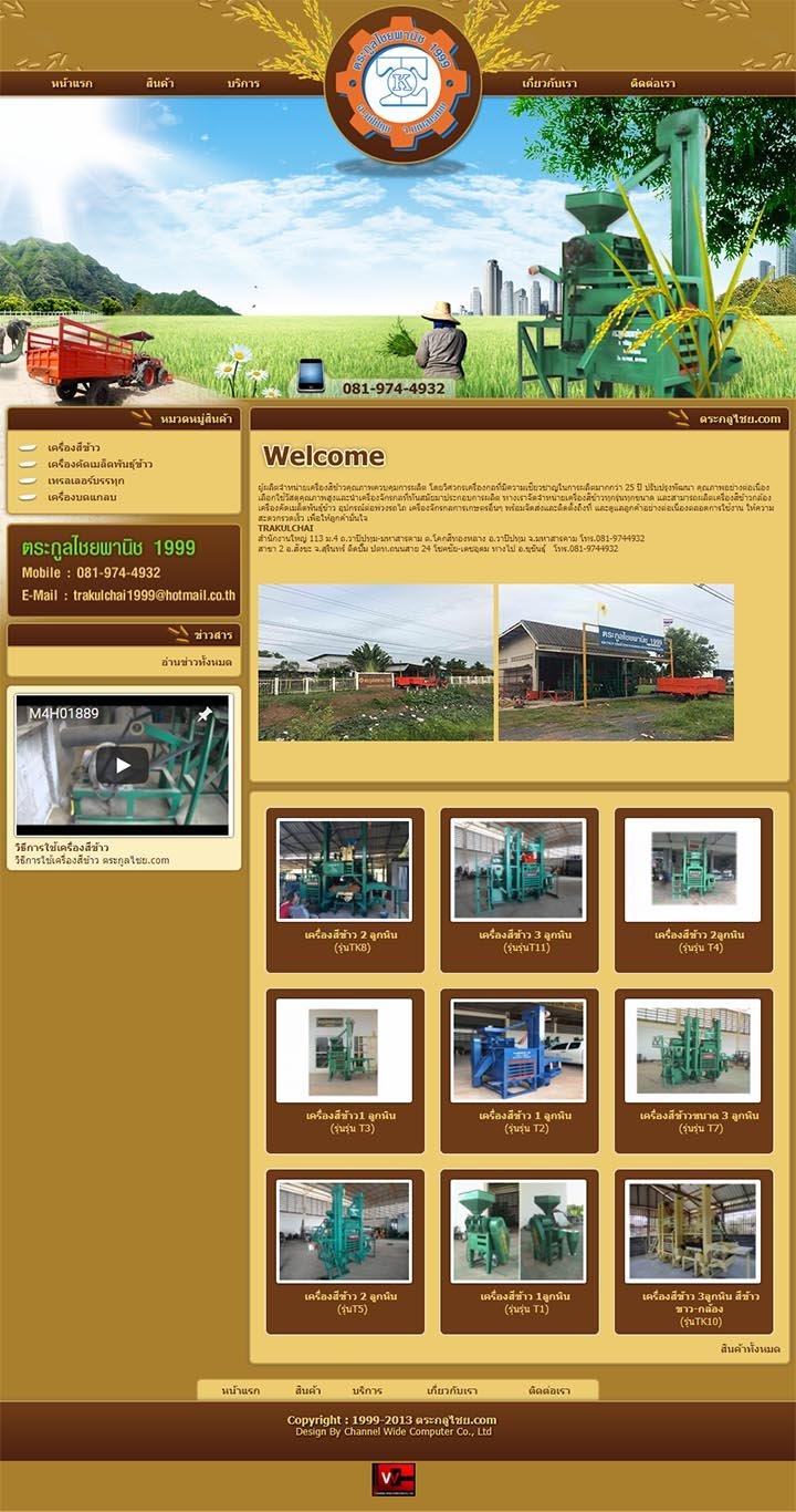 รับจ้างออกแบบเว็บไซต์ ผู้ผลิตจำหน่ายเครื่องสีข้าวคุณภาพควบคุมการผลิต