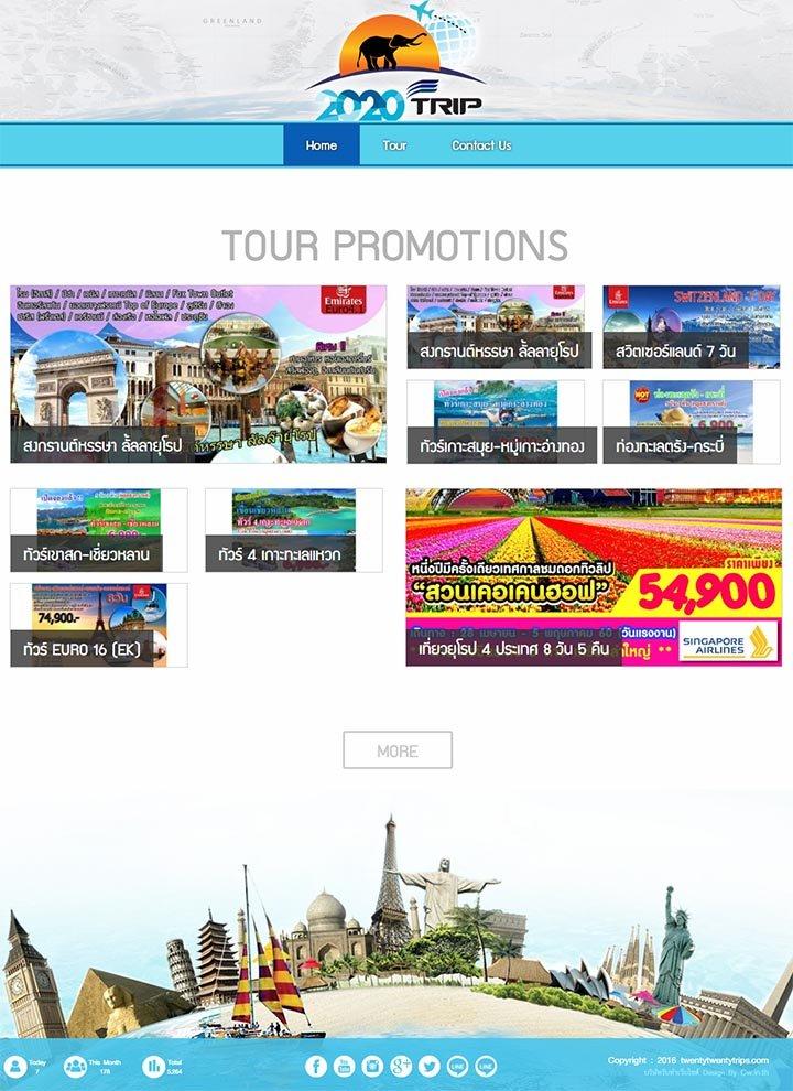 จ้างทำเว็บไซต์ทัวร์ท่องเที่ยวต่างประเทศ