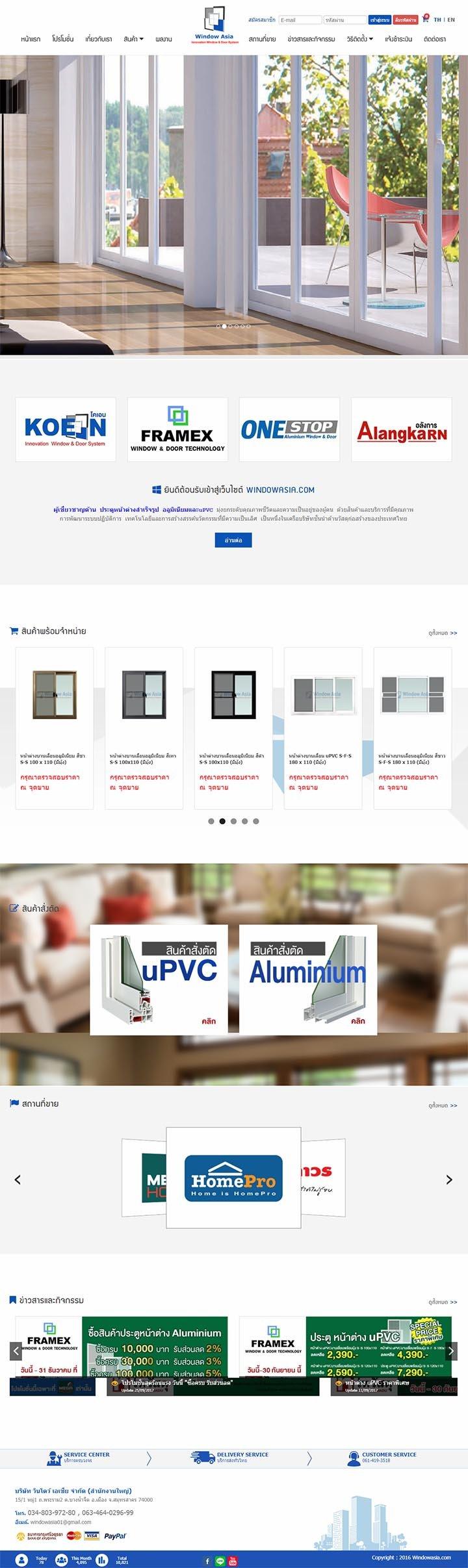 ประตูหน้าต่างสำเร็จรูป บานพับ กระจกอะลูมิเนียม มุ้งลวด ระบบขายสินค้าออนไลน์