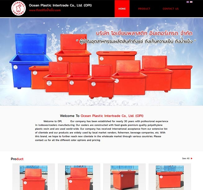 รับออกแบบเว็บไซต์จำหน่ายถังแช่น้ำแข็ง