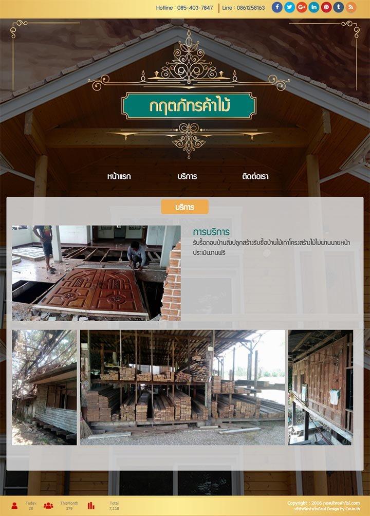 รับทำเว็บไซต์รับซื้อบ้านไม้เก่าไม้กอง,บริษัทรับทำเว็บไซต์ต์รับรื้อถอน,รับทำเว็บไซรับซื้อโครงสร้างไม้ห้องแถว