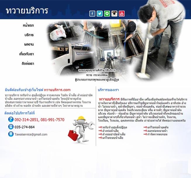รับออกแบบเว็บไซต์สูบสิ่งปฏิกูล,บริษัทรับจ้างเขียนเว็บท่อน้ำอุดตัน