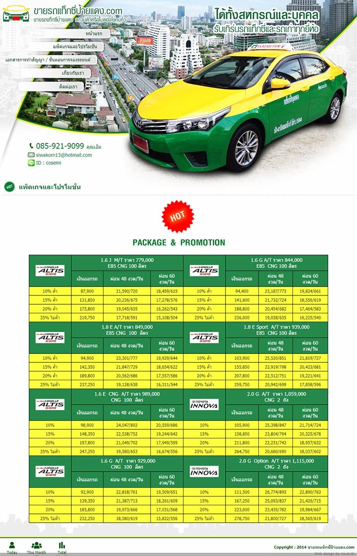 รับทำเว็บไซต์รถแท็กซี่ป้ายแดง,บริษัททำเว็บขายรถแท็กซี่,รับทำเว็บไซต์เช่ารถแท็กซี่