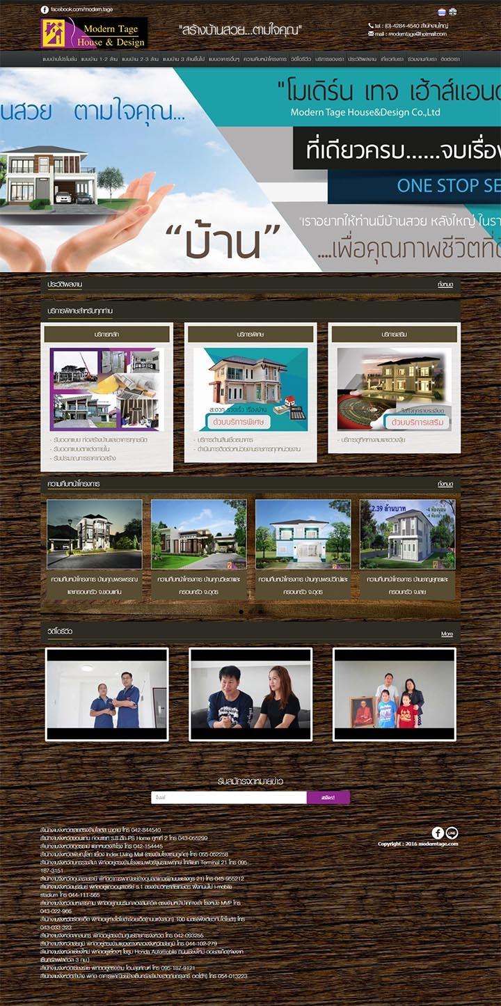รับทำเว็บไซต์บริการรับสร้างบ้านที่ครบวงจรก่อสร้างอาคารทุกประเภท