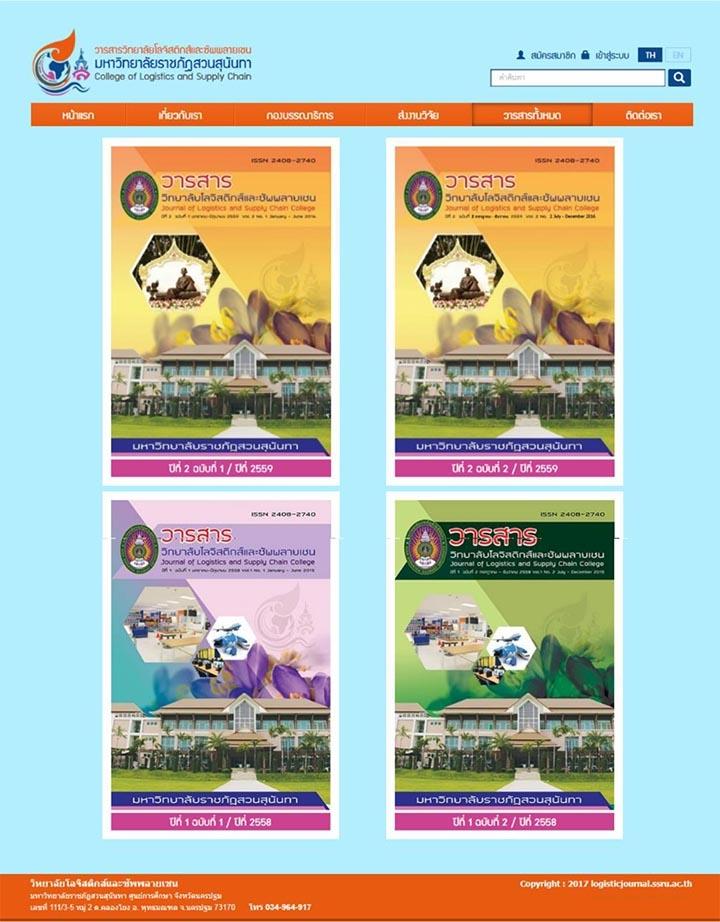 ออกแบบเว็บไซต์ หน่วยงานราชการ สถานศึกษา ศูนย์ราชการ