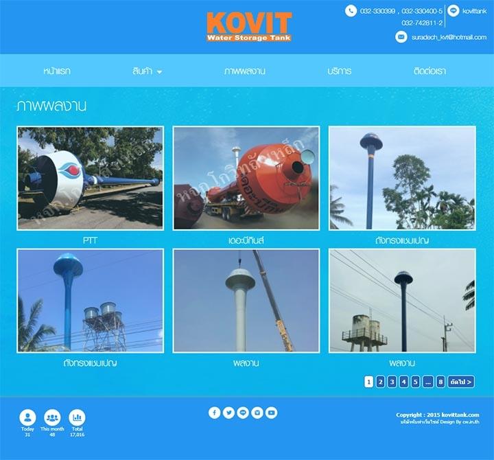 รับออกแบบเว็บไซต์แท้งน้ำ,ทำเวปไซร์ผลิตและจำหน่ายถังน้ำพักน้ำ