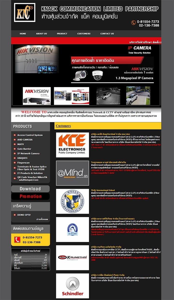 รับออกแบบเว็บไซต์ จำหน่ายและติดตั้งพร้อมบริการระบบโทรศัพท์ คอมพิวเตอร์และคีย์การ์ด