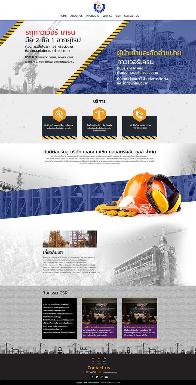 ออกแบบเว็บไซต์ทาวเวอร์เครน,ทำเว็บลิฟท์,ทำเว็บเสาเข็ม,ทำเว็บนั่งร้าน